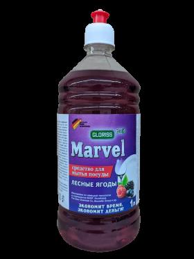 MARVEL  средство для мытья посуды 1л (лесные ягоды)